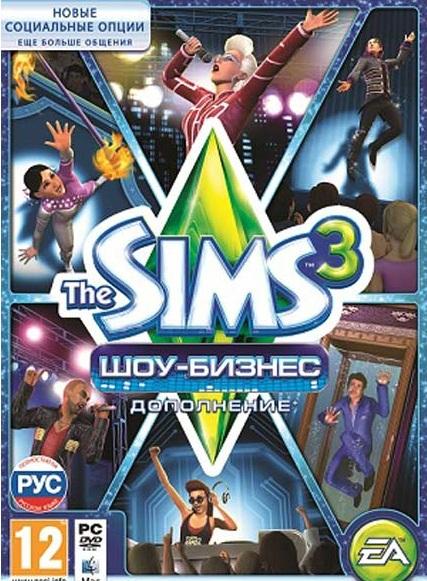 The Sims 3 Шоу-бизнес [ORIGIN]