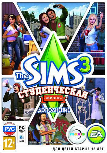 The Sims 3 Студенческая жизнь [ORIGIN]