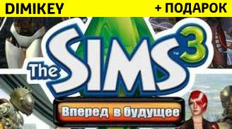 The Sims 3 Вперед в Будущее [ORIGIN] + подарок