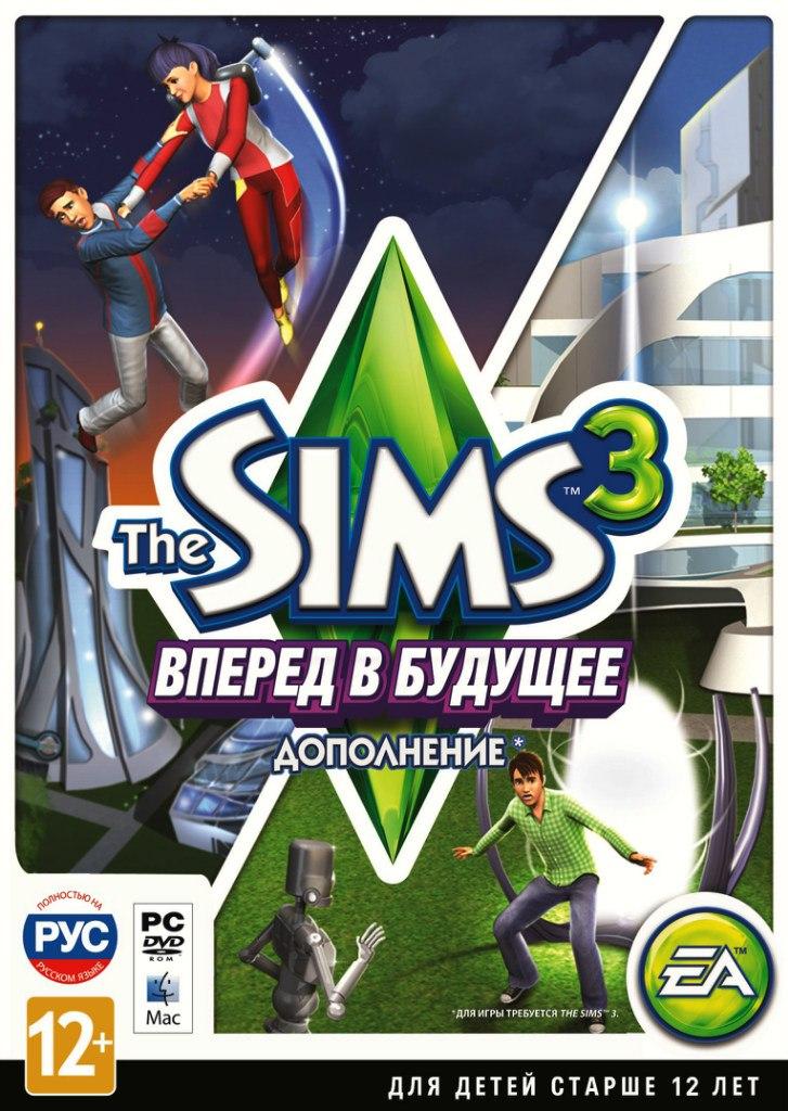 The Sims 3 Вперед в Будущее [ORIGIN]