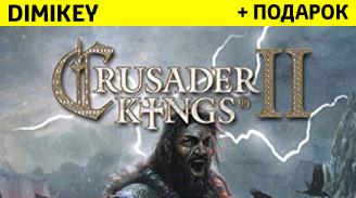 Фотография crusader kings 2 + подарок + бонус + скидка [steam]