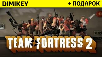 Team Fortress 2 + скидка + подарок + бонус [STEAM]