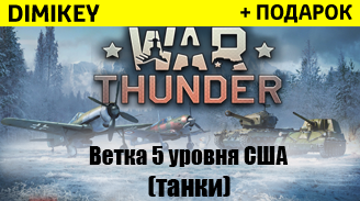 Фотография аккаунт warthunder 5 уровень ветка сша [танки]