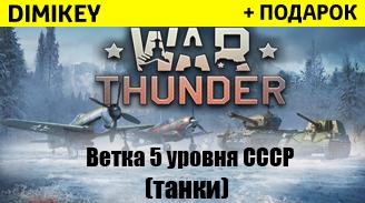 Аккаунт WarThunder 5 уровень ветка СССР [танки]