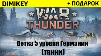 Фотография аккаунт warthunder 5 уровень ветка германия [танки]