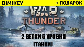 War Thunder 2 ветки 5 уровня танки