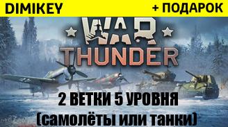 Купить Аккаунт WarThunder 2 ветки 5 уровня[самолеты или танки]
