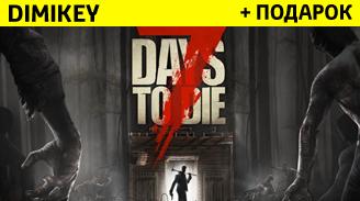 7 Days to Die + подарок + бонус + скидка [STEAM]