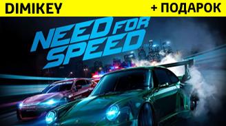 Need for Speed (2016) [ORIGIN] + подарок + бонус