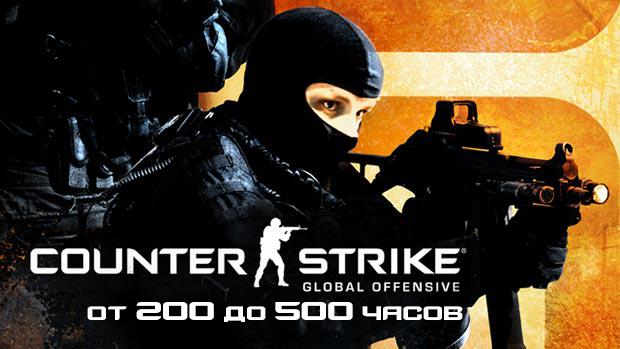 CS:GO PRIME от 200 игровых часов + подарок [STEAM]