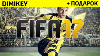 FIFA 17 [ORIGIN] + подарок + скидка   ОПЛАТА КАРТОЙ