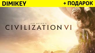 Civilization 6 + подарок + бонус [STEAM] ОПЛАТА КАРТОЙ