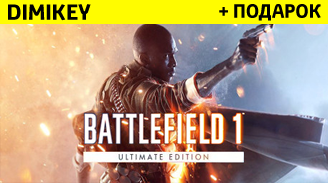 Battlefield 1 Ultimate edition + ответ [ORIGIN] + бонус