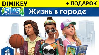Sims 4 Жизнь в городе + скидка + подарок [ORIGIN]