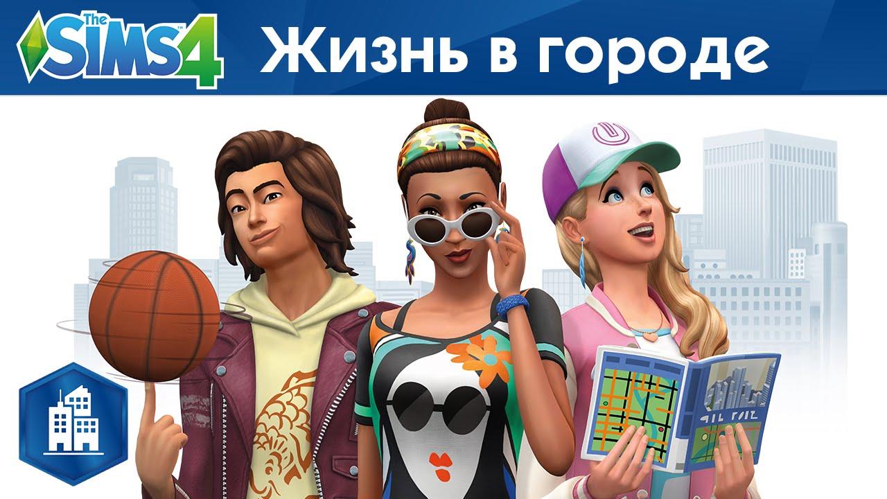 Sims 4 Жизнь в городе [ORIGIN] + подарок + бонус