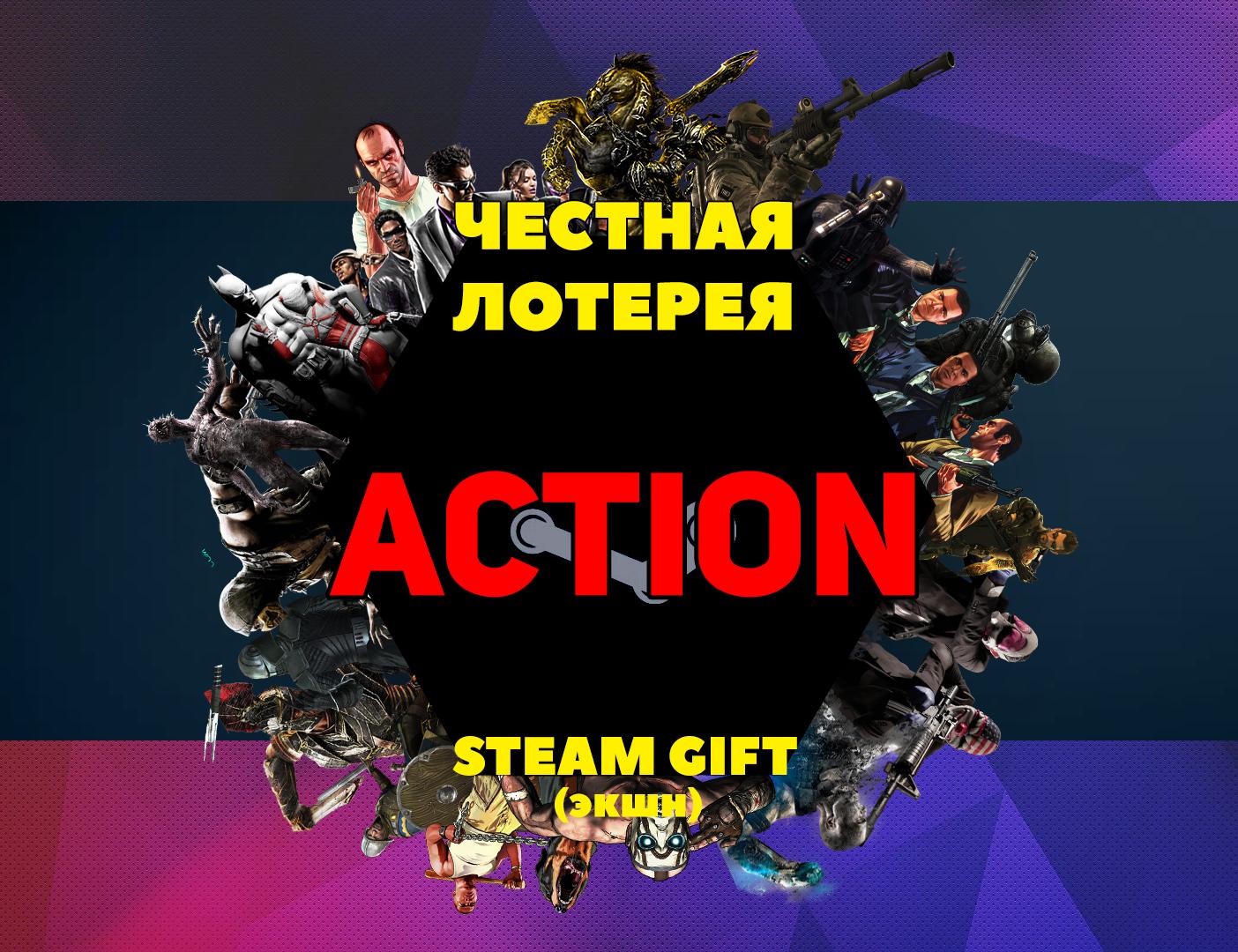 Честная лотерея GIFT Steam [ACTION]