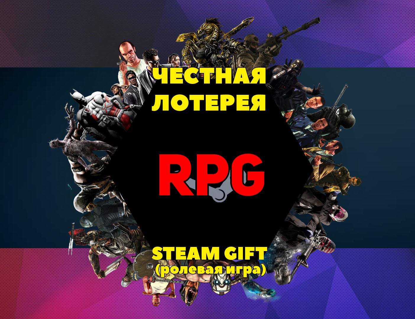 Честная лотерея GIFT Steam [RPG]