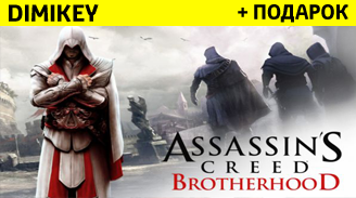 assassins creed: brotherhood [uplay] | oplata kartoy 8 rur