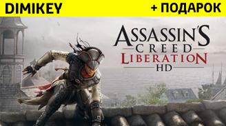 assassins creed: liberation [uplay] + skidka 8 rur