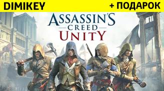 Assassin's Creed: Unity [UPLAY] + скидка