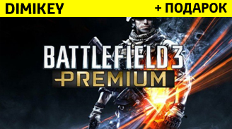 battlefield 3 premium [origin] + podarok + skidka 9 rur
