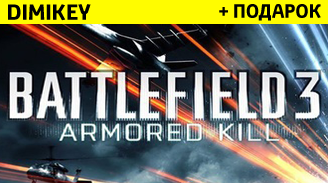 battlefield 3: armored kill [origin] + podarok 19 rur