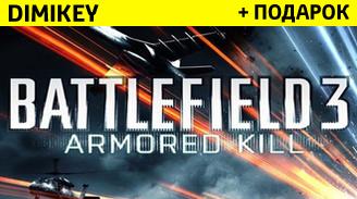 battlefield 3 armored kill[origin] + podarok 19 rur