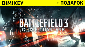 battlefield 3: close quarters [origin] + podarok 19 rur