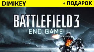 battlefield 3: end game [origin] + podarok 19 rur