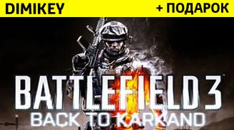battlefield 3 vozvraschenie v karkand [origin] + podarok 19 rur