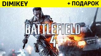 battlefield 4 + pochta [smena dannyh] / oplata kartoy 129 rur