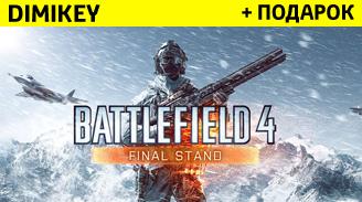 battlefield 4 final stand + skidka + podarok [origin] 29 rur