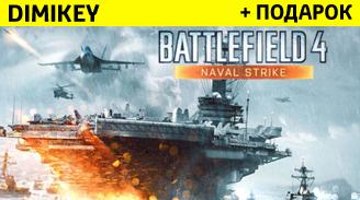 battlefield 4 naval strike[origin] + podarok 19 rur