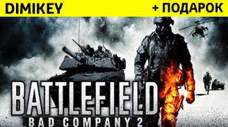 battlefield bad company 2 [origin] + podarok 9 rur