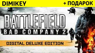 battlefield bad company 2 deluxe [origin] + podarok 9 rur