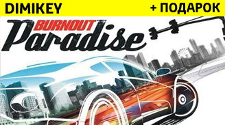burnout paradise [origin] + podarok | oplata kartoy 29 rur