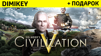 civilization 5 + podarok + bonus + skidka 15% [steam] 39 rur