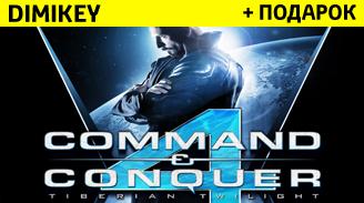 command & conquer 4 epilog [origin] + podarok + skidka 29 rur