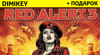 Command & Conquer Red Alert 3 [ORIGIN] + подарок