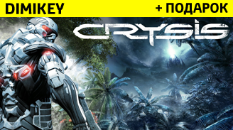 crysis [origin] + podarok + skidka 9 rur