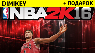 nba 2k16 + bonus + skidka 15% [steam]| oplata kartoy 198 rur