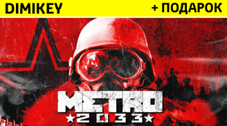 metro 2033 + podarok + bonus + skidka 15% [steam] 49 rur