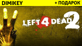 left 4 dead 2 + skidka 15% [steam] oplata kartoy 49 rur
