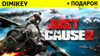 just cause 2 + podarok + bonus + skidka 15% [steam] 49 rur