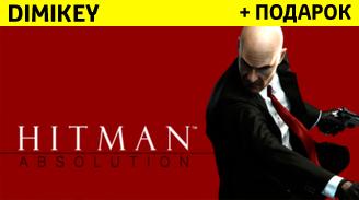 hitman: absolution + podarok + bonus [steam] 49 rur