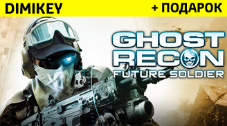 ghost recon: future soldier [uplay] + skidka 14 rur