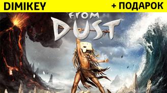 from dust [uplay] + skidka| oplata kartoy 9 rur