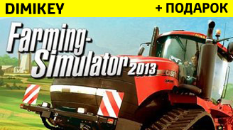 farming simulator 2013 + podarok + bonus [steam] 49 rur