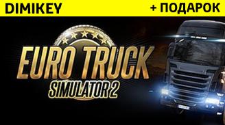 euro truck simulator 2 + bonus [steam] oplata kartoy 99 rur