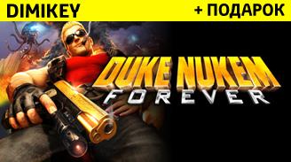 duke nukem forever + podarok + bonus [steam] 34 rur